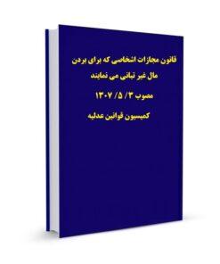 قانون مجازات اشخاصی که برای بردن مال غیر تبانی می نمایند مصوب 3/ 5/ 1307 کمیسیون قوانین عدلیه