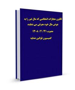 قانون مجازات اشخاصی که مال غیر را به عوض مال خود معرفی می نمایند مصوب 31/ 2/ 1308 کمیسیون قوانین عدلیه