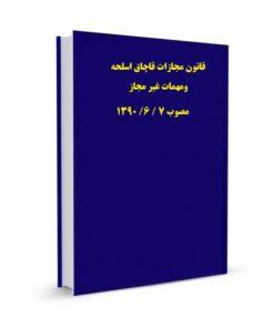 قانون مجازات قاچاق اسلحه ومهمات غیر مجاز مصوب 7 / 6/ 1390