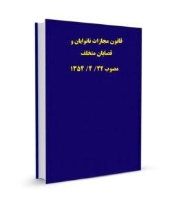 قانون مجازات نانوایان و قصابان متخلف مصوب 22/ 4/ 1354