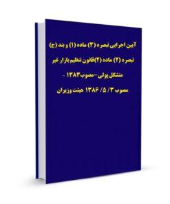 آیین اجرایی تبصره (3) ماده (1) و بند (ج) تبصره (2) ماده (2)قانون تنظیم بازار غیر متشکل پولی-مصوب1383 – مصوب 3/ 5/ 1386 هیئت وزیران