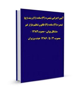 آیین اجرایی تبصره (3) ماده (1) و بند (ج) تبصره (2) ماده (2) قانون تنظیم بازار غیر متشکل پولی-مصوب1383 – مصوب 3/ 5/ 1386 هیئت وزیران
