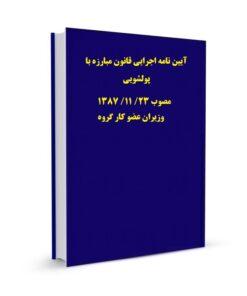 آیین نامه اجرایی قانون مبارزه با پولشویی مصوب 23/ 11/ 1387 وزیران عضو کار گروه