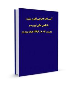 آیین نامه اجرایی قانون مبارزه با تامین مالی تروریسم مصوب 7/ 8/ 1396 هیات وزیران