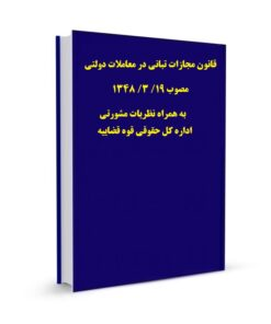 قانون مجازات تبانی در معاملات دولتی مصوب 19/ 3/ 1348 به همراه نظریات مشورتی اداره کل حقوقی قوه قضاییه